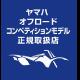 ヤマハオフロードコンペディションモデル正規取扱店