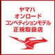 ヤマハオンロードコンペディションモデル正規取扱店